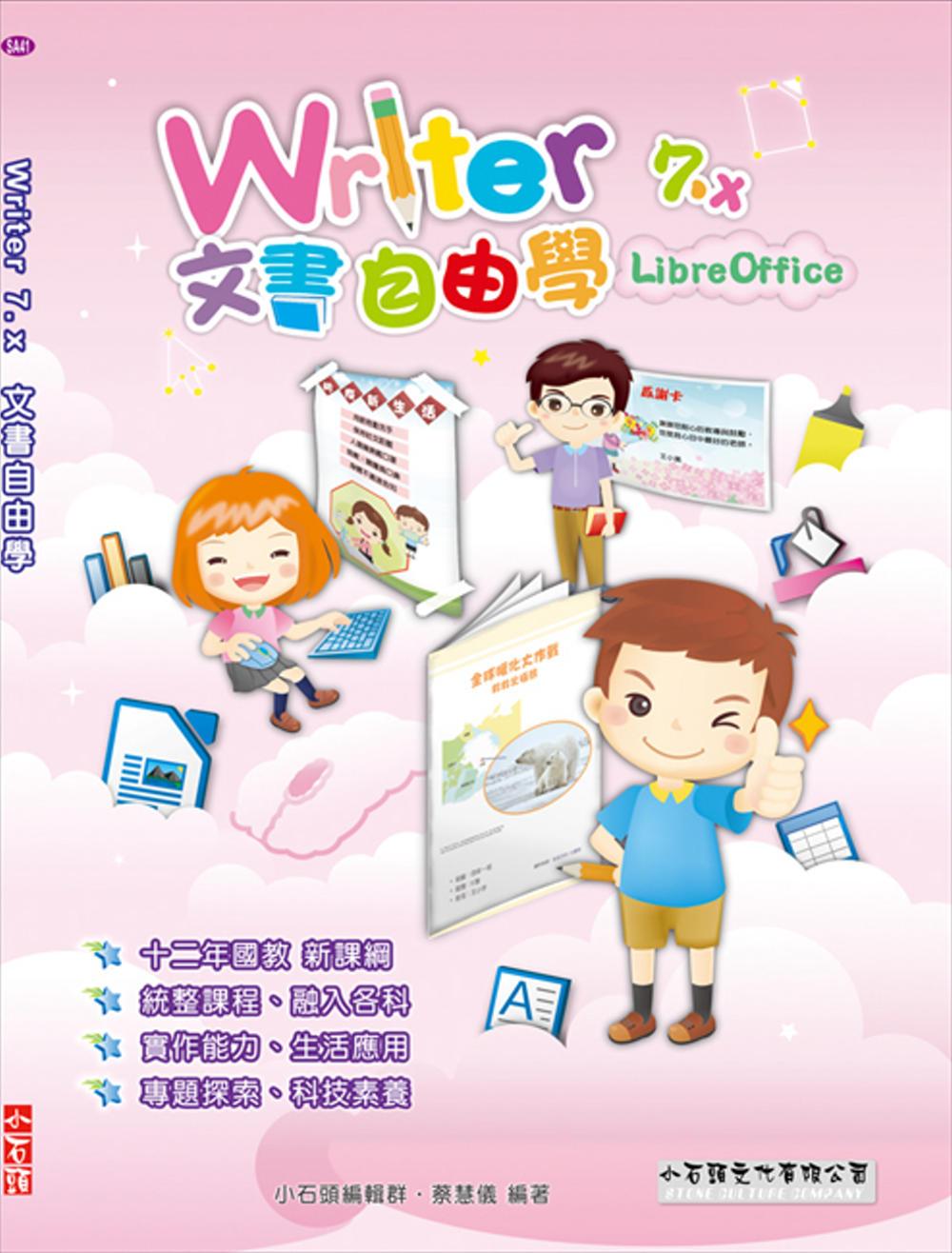 Writer 7.x 文書自由...