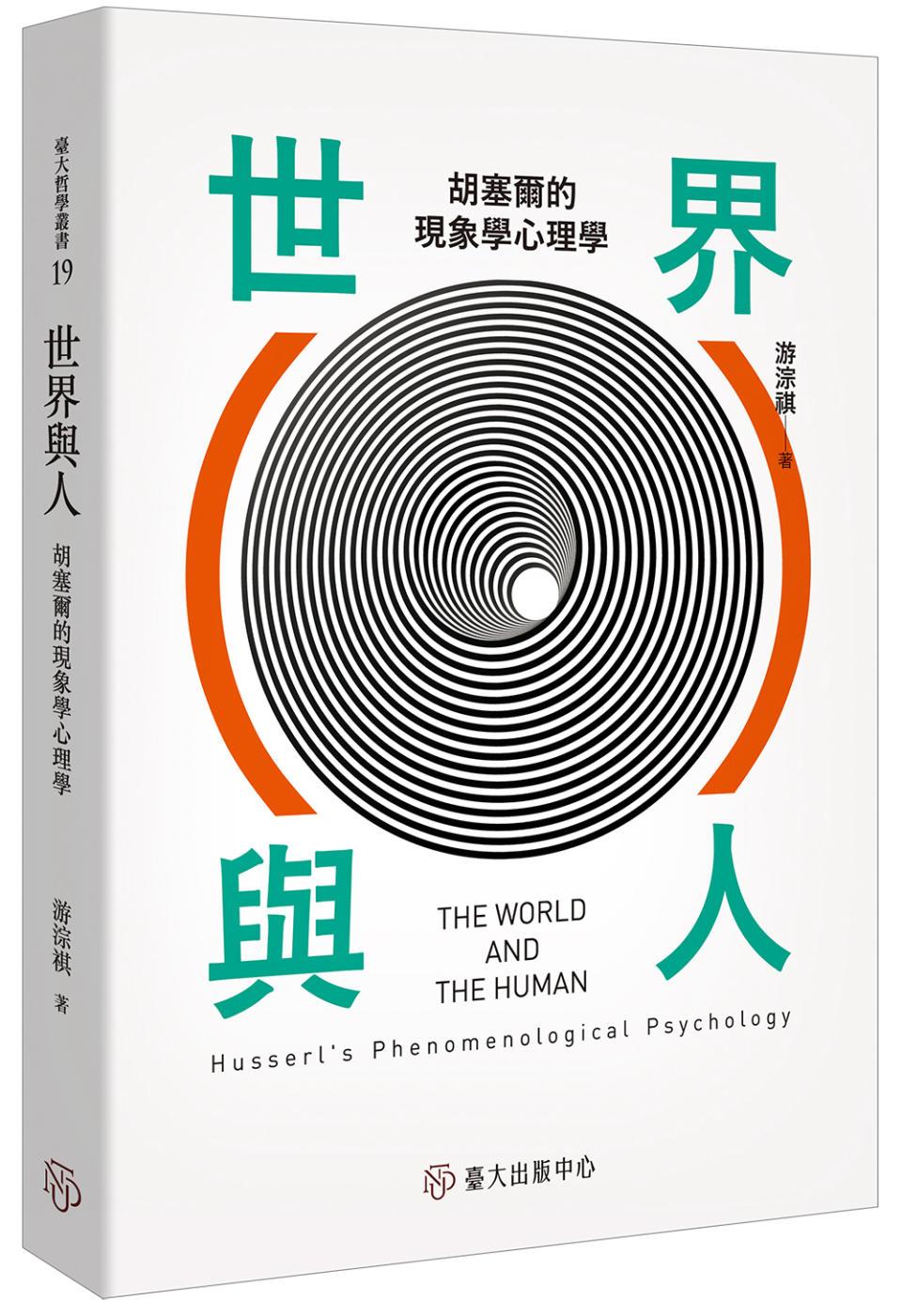 世界與人:胡塞爾的現象學心理學