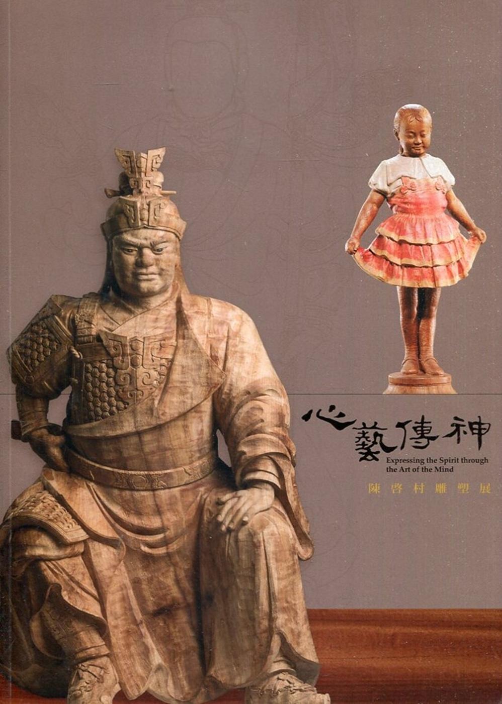 心藝傳神:陳啓村雕塑展