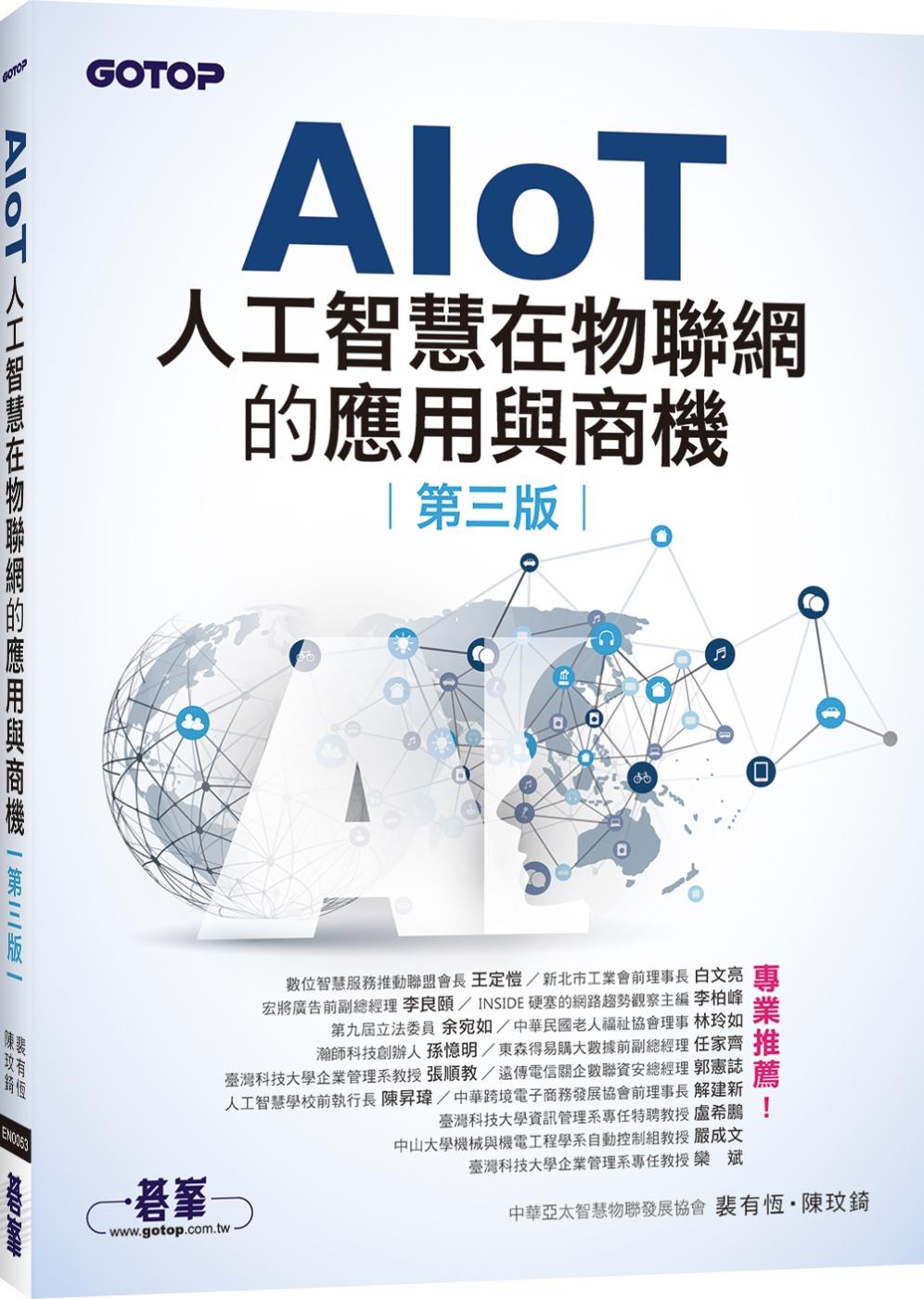 AIoT人工智慧在物聯網的應用...