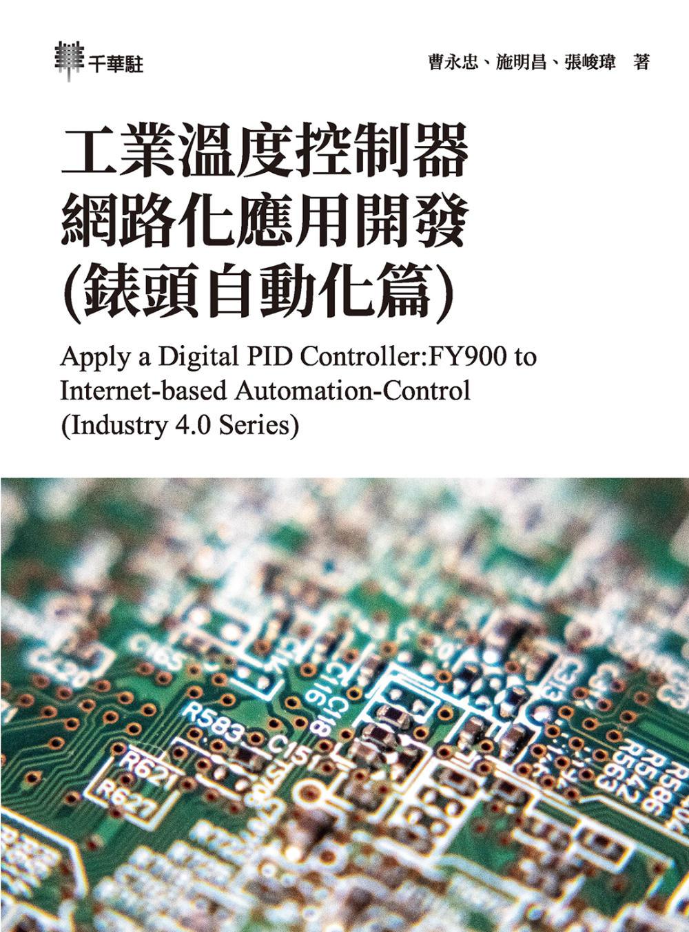 工業溫度控制器網路化應用開發(...