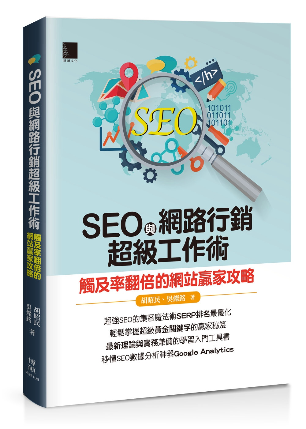 SEO與網路行銷超級工作術:觸...