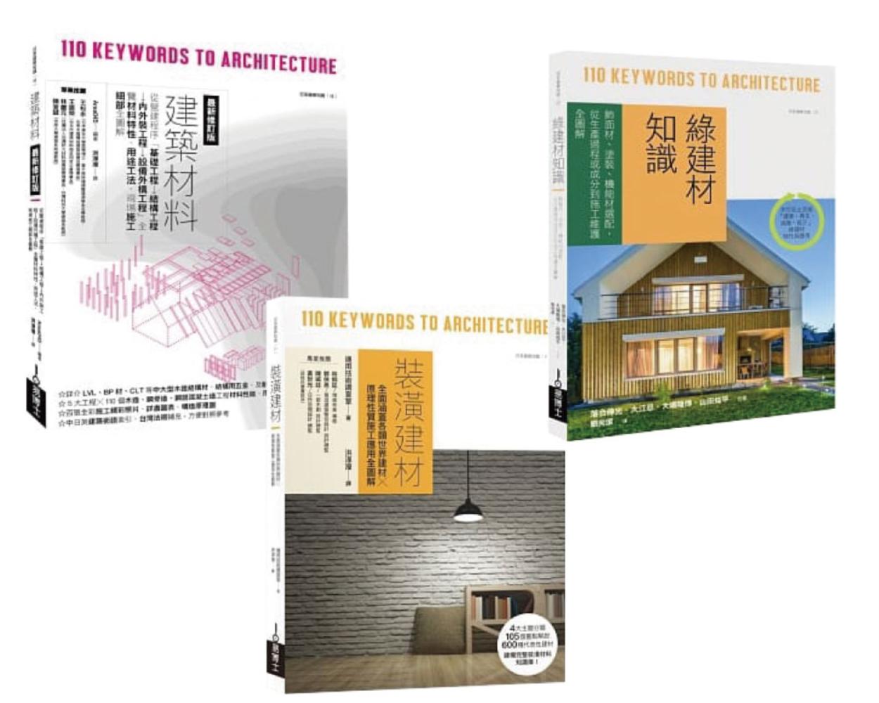 日本建築材料學套書(共三冊):...