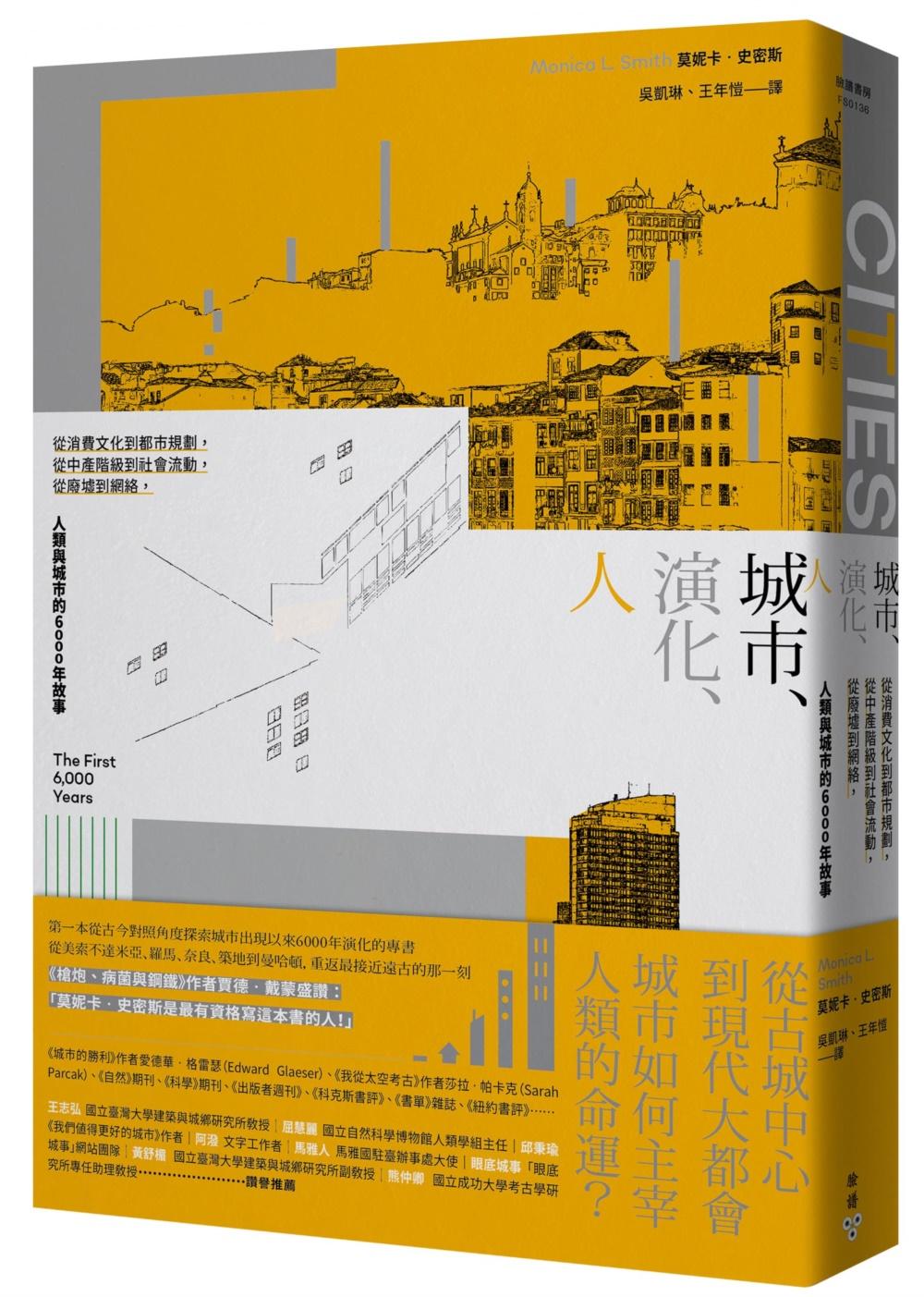 城市、演化、人:從消費文化到都...