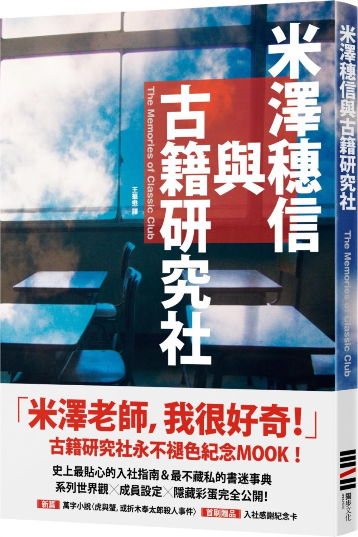 米澤穗信與古籍研究社【《冰菓》系列紀念MOOK.收錄全新短篇小說】