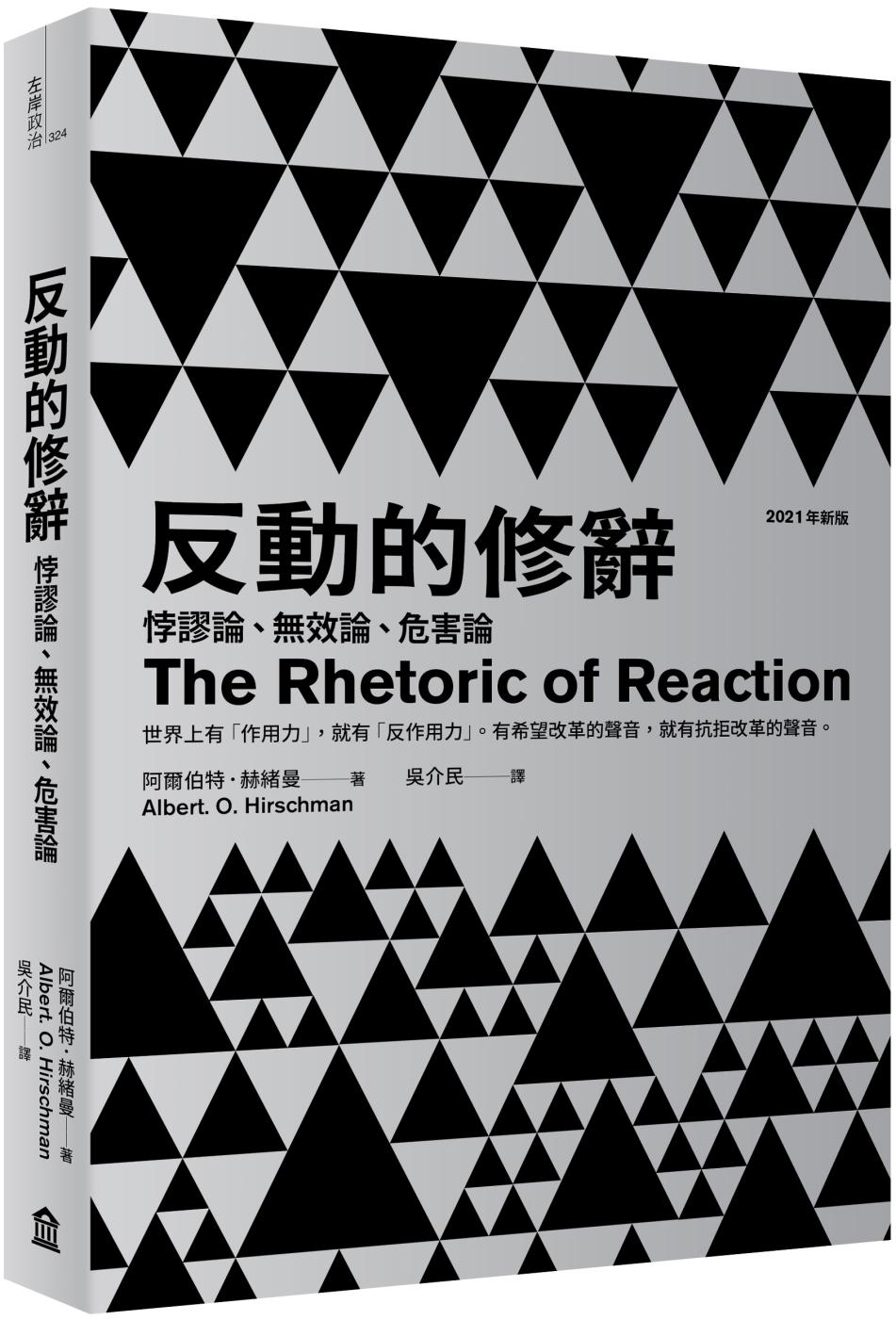 反動的修辭(2021年新版): 悖謬論、無效論、危害論