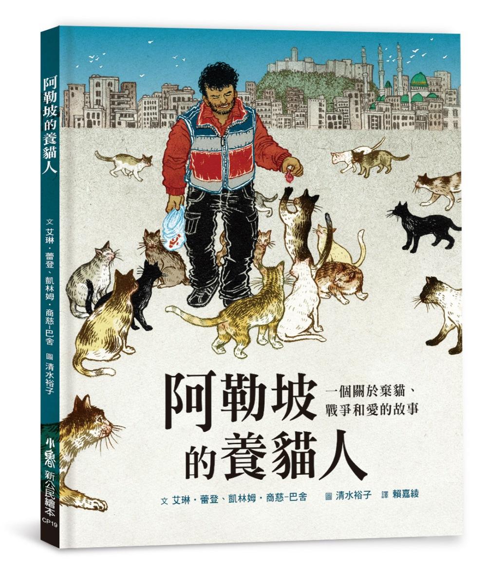 阿勒坡的養貓人:一個關於棄貓、...