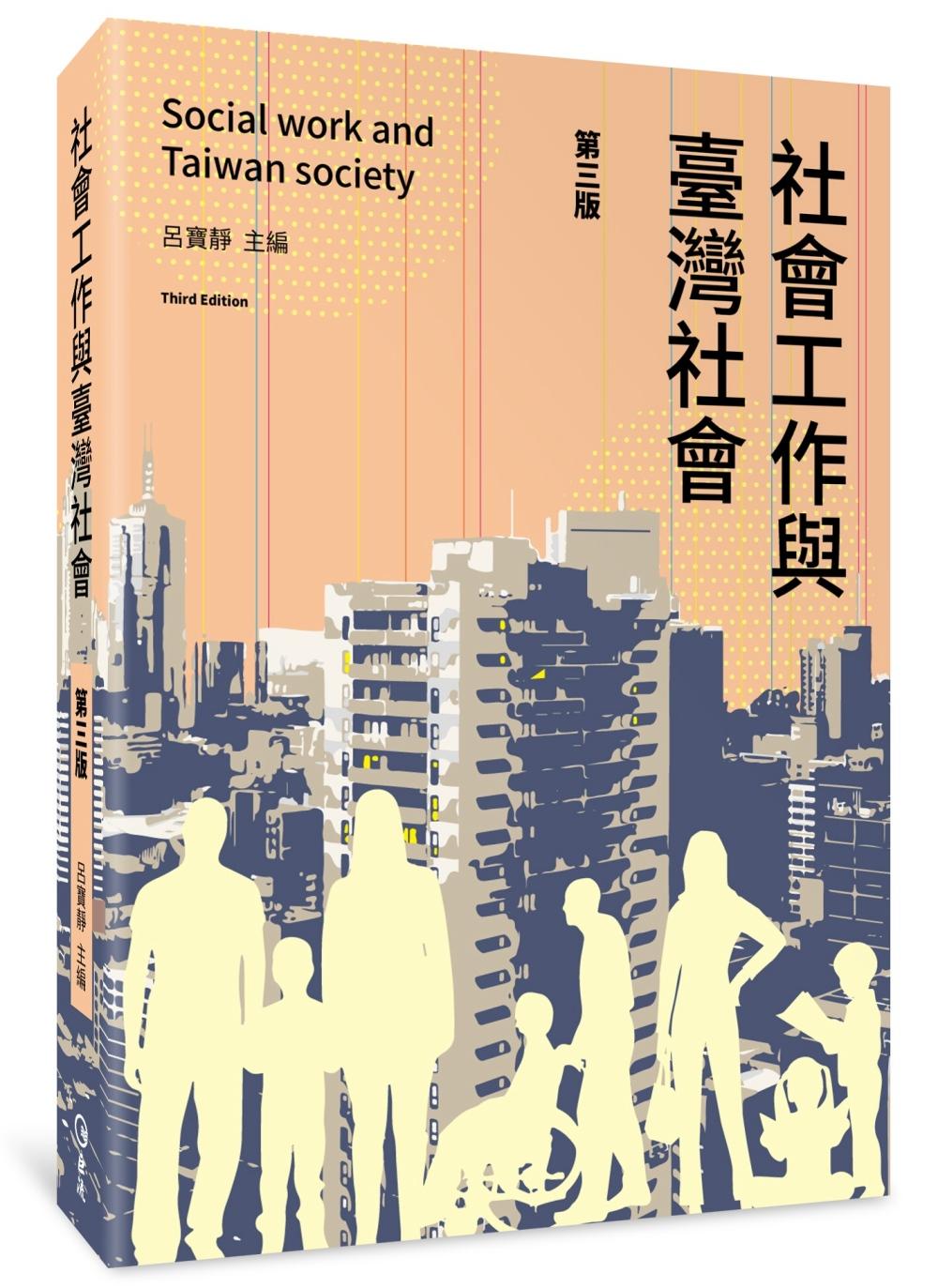 社會工作與臺灣社會(第三版)