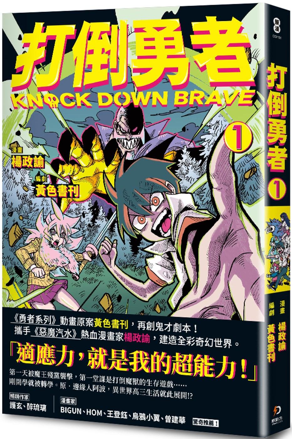 打倒勇者Vol.1