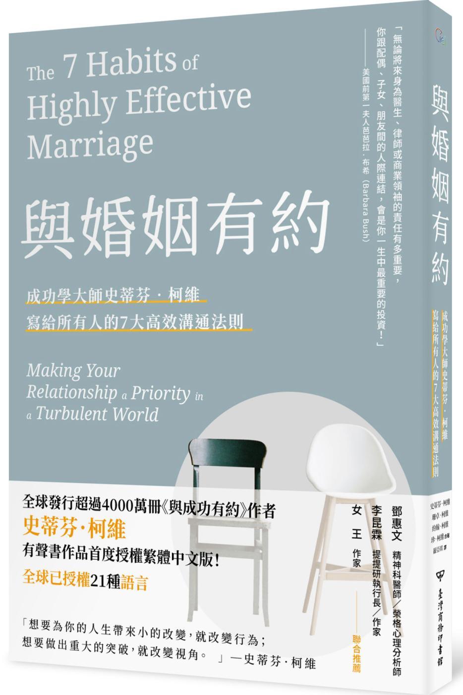 與婚姻有約:成功學大師史蒂芬·...