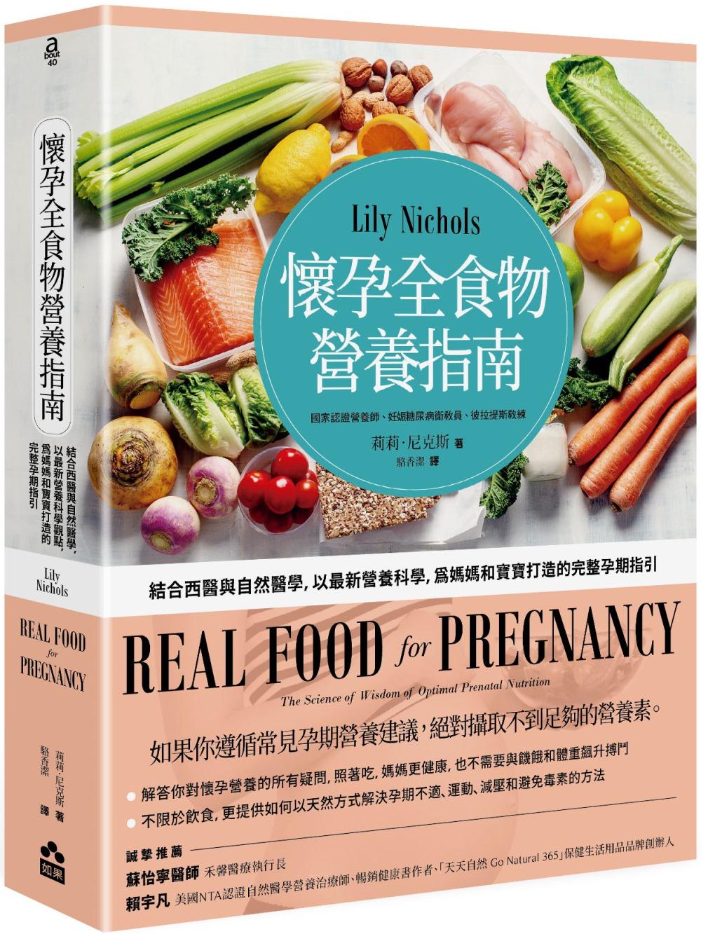 懷孕全食物營養指南:結合西醫與...