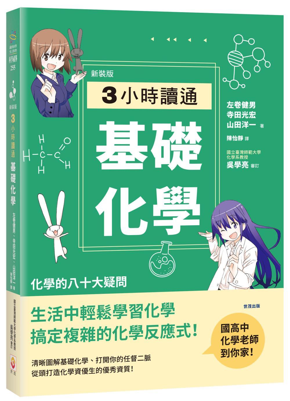 【新裝版】3小時讀通基礎化學