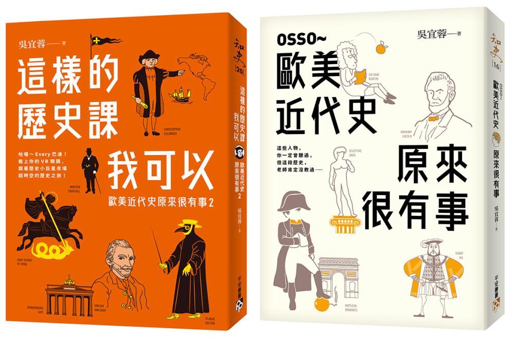 歐美近代史原來很有事限量套書:OSSO~歐美近代史原來很有事+這樣的歷史課我可以:歐美近代史原來很有事2(2冊合售)