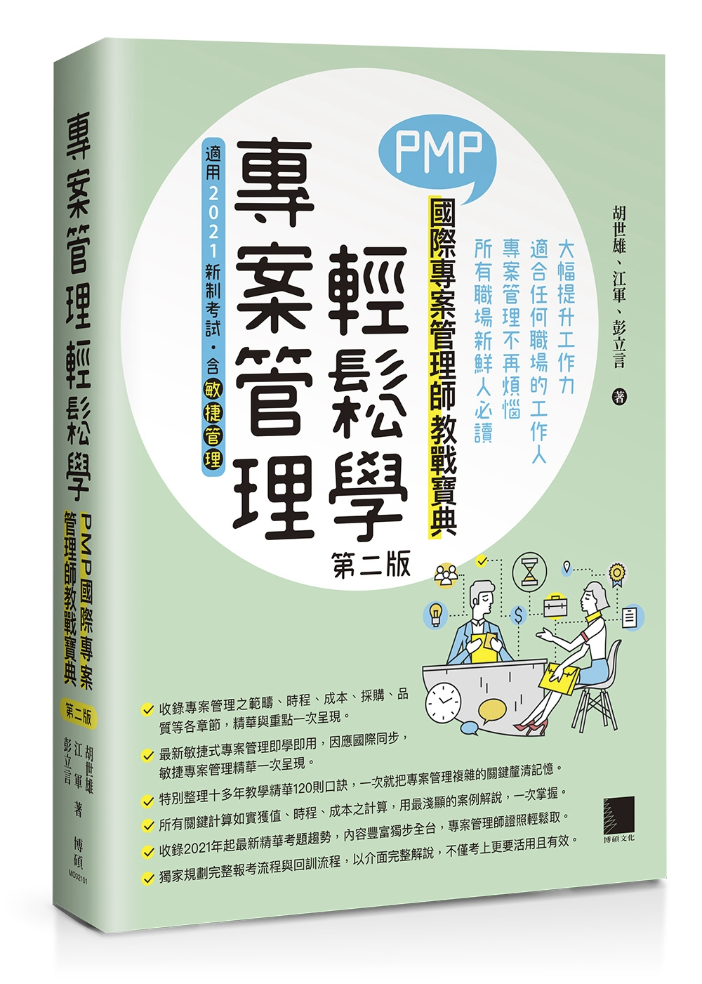 專案管理輕鬆學:PMP國際專案...