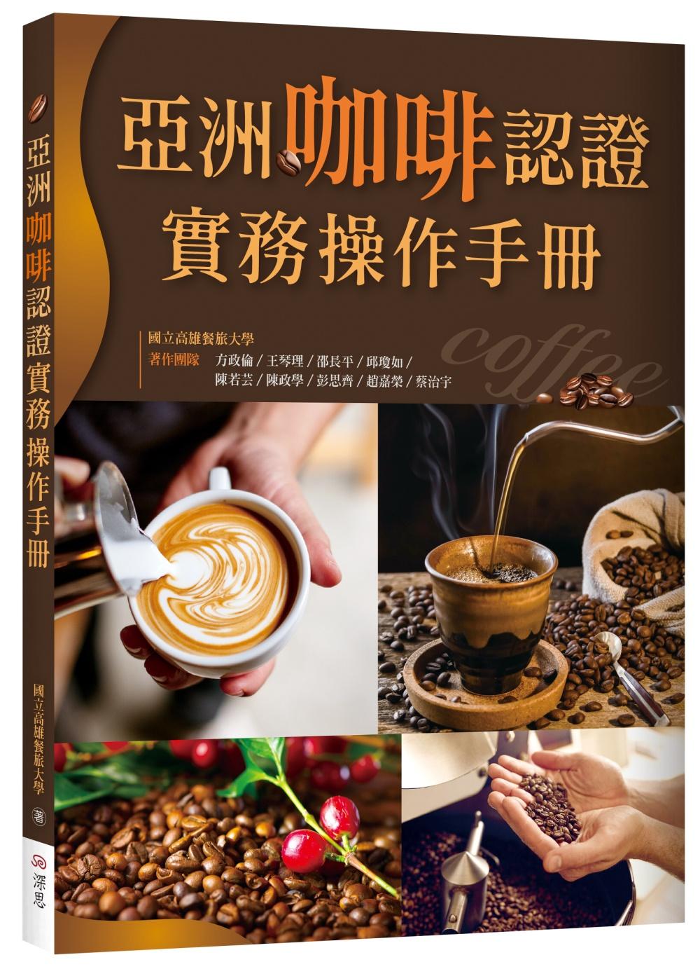 亞洲咖啡認證實務操作手冊(20...