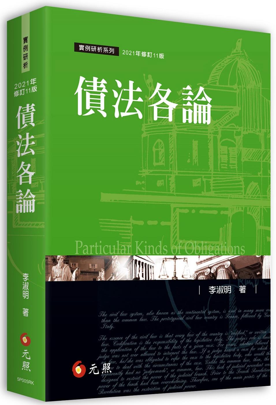 債法各論(11版)
