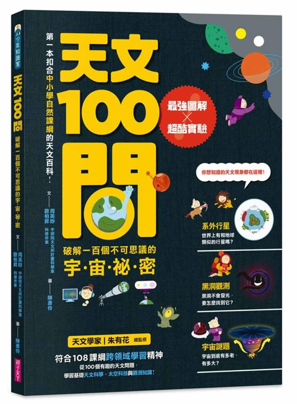 天文100問:最強圖解X超酷實...