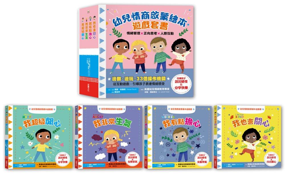幼兒情商啟蒙繪本遊戲套書:幫助...