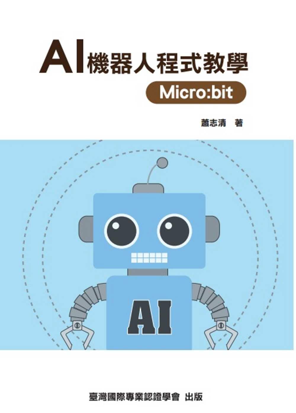 AI 機器人程式教學 Micr...