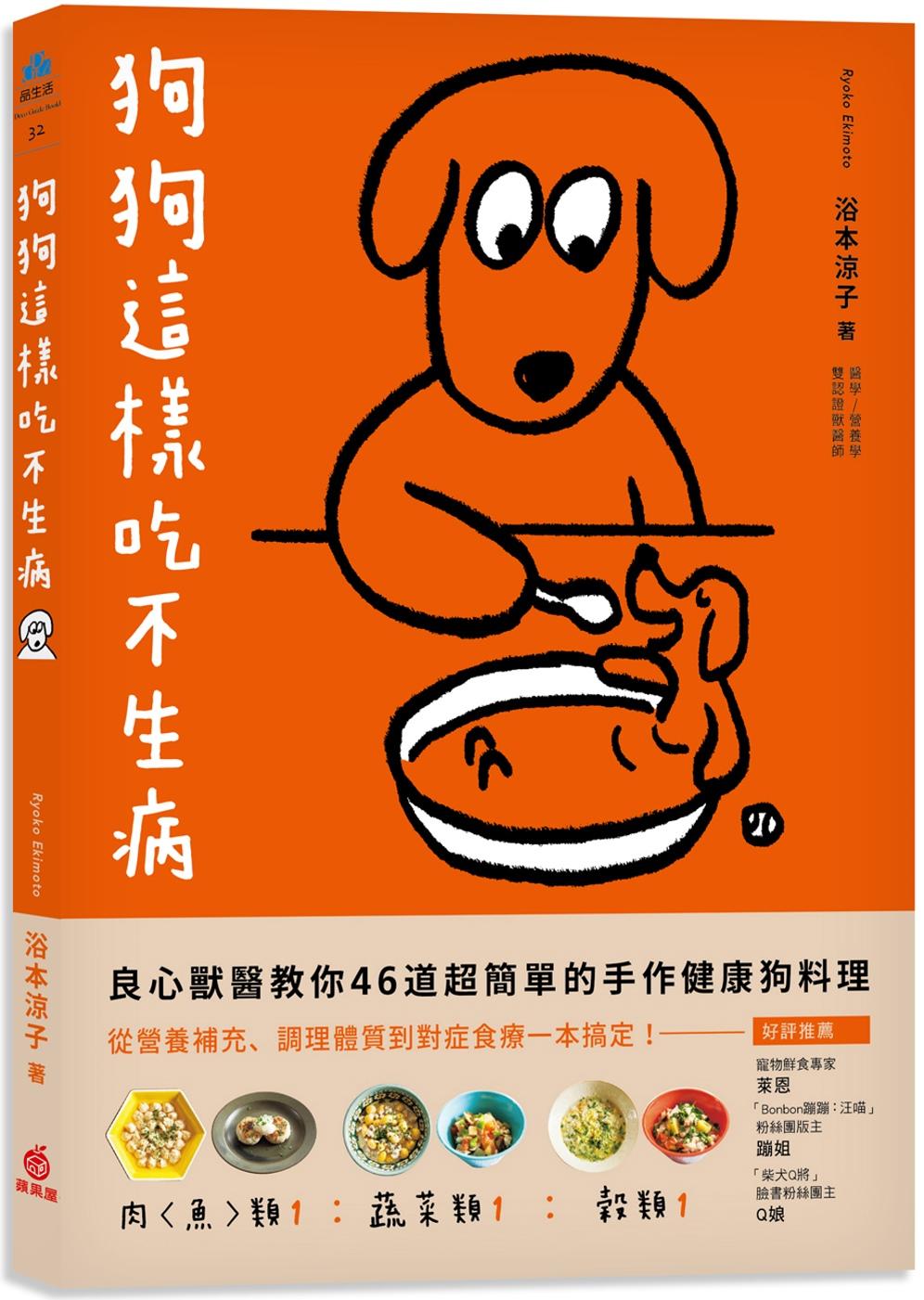 狗狗這樣吃不生病:良心獸醫教你...