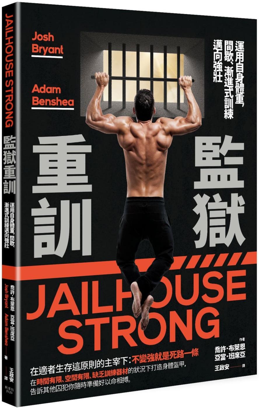 監獄重訓:運用自身體重,間歇、漸進式訓練邁向強壯!