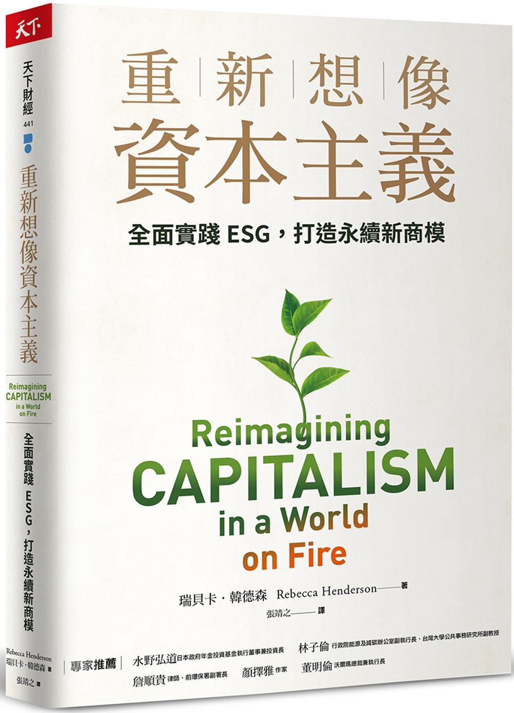 重新想像資本主義:全面實踐ESG,打造永續新商模