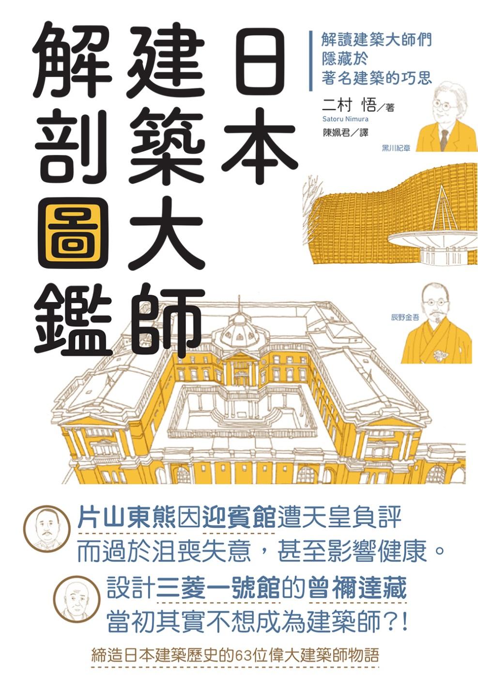 日本建築大師解剖圖鑑:解讀建築...