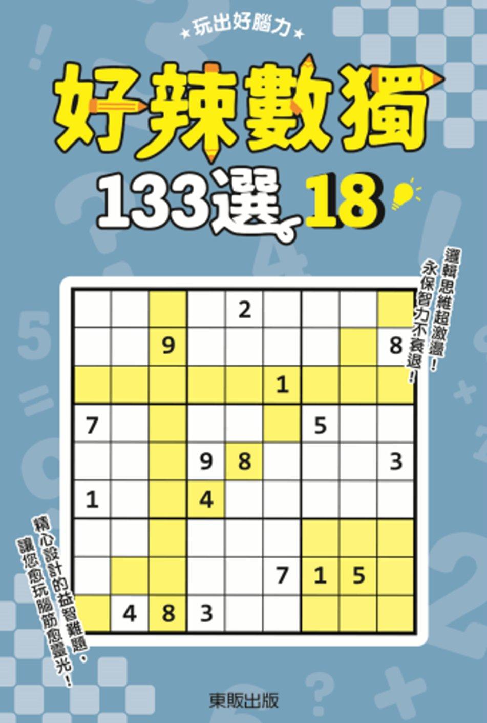 好辣數獨133選 18
