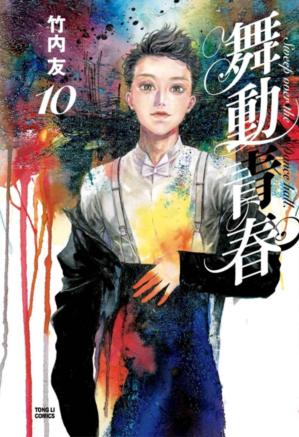舞動青春 10
