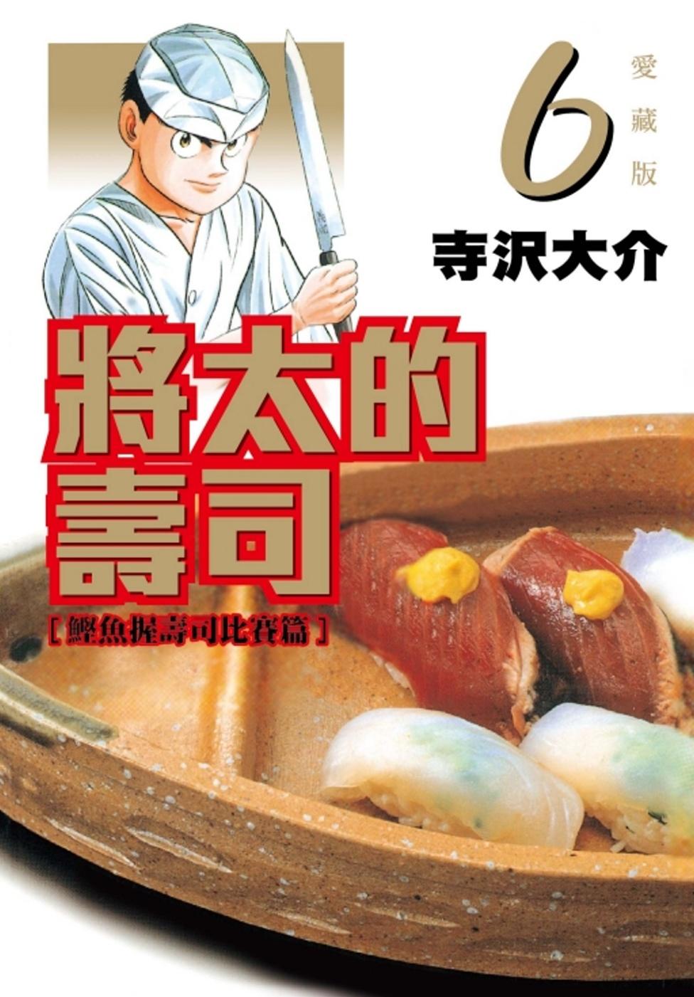 將太的壽司 愛藏版 6