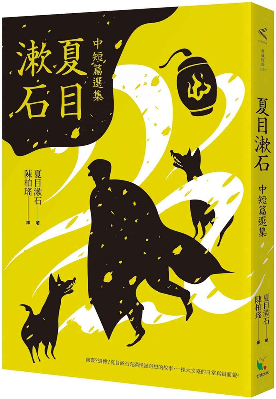 夏目漱石中短篇選集
