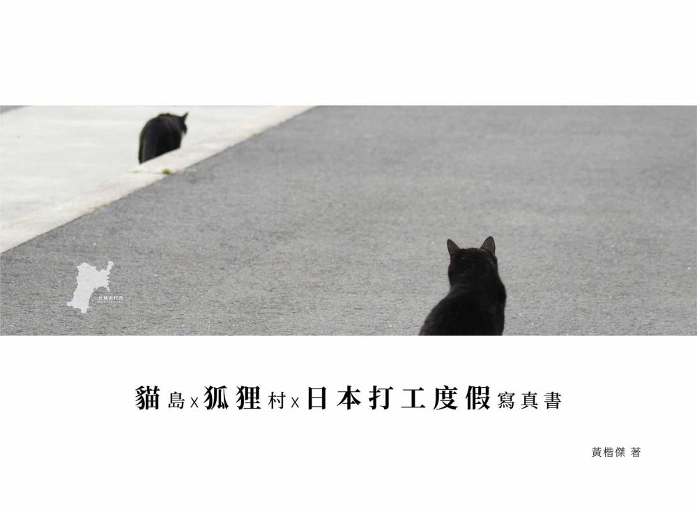 貓島X狐狸村X日本打工度假寫真...