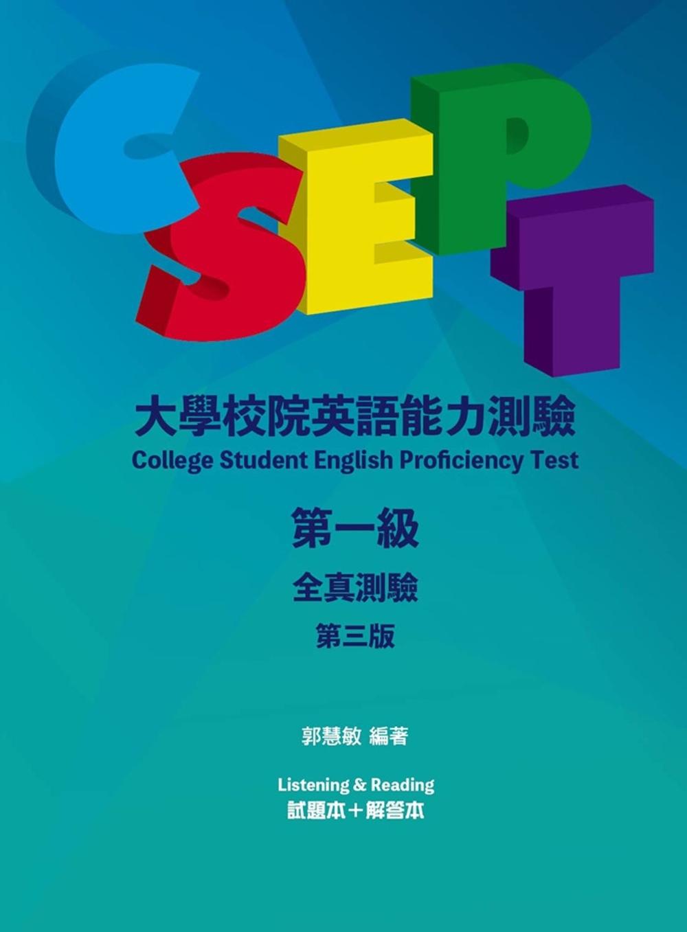 CSEPT:大學校院英語能力測...