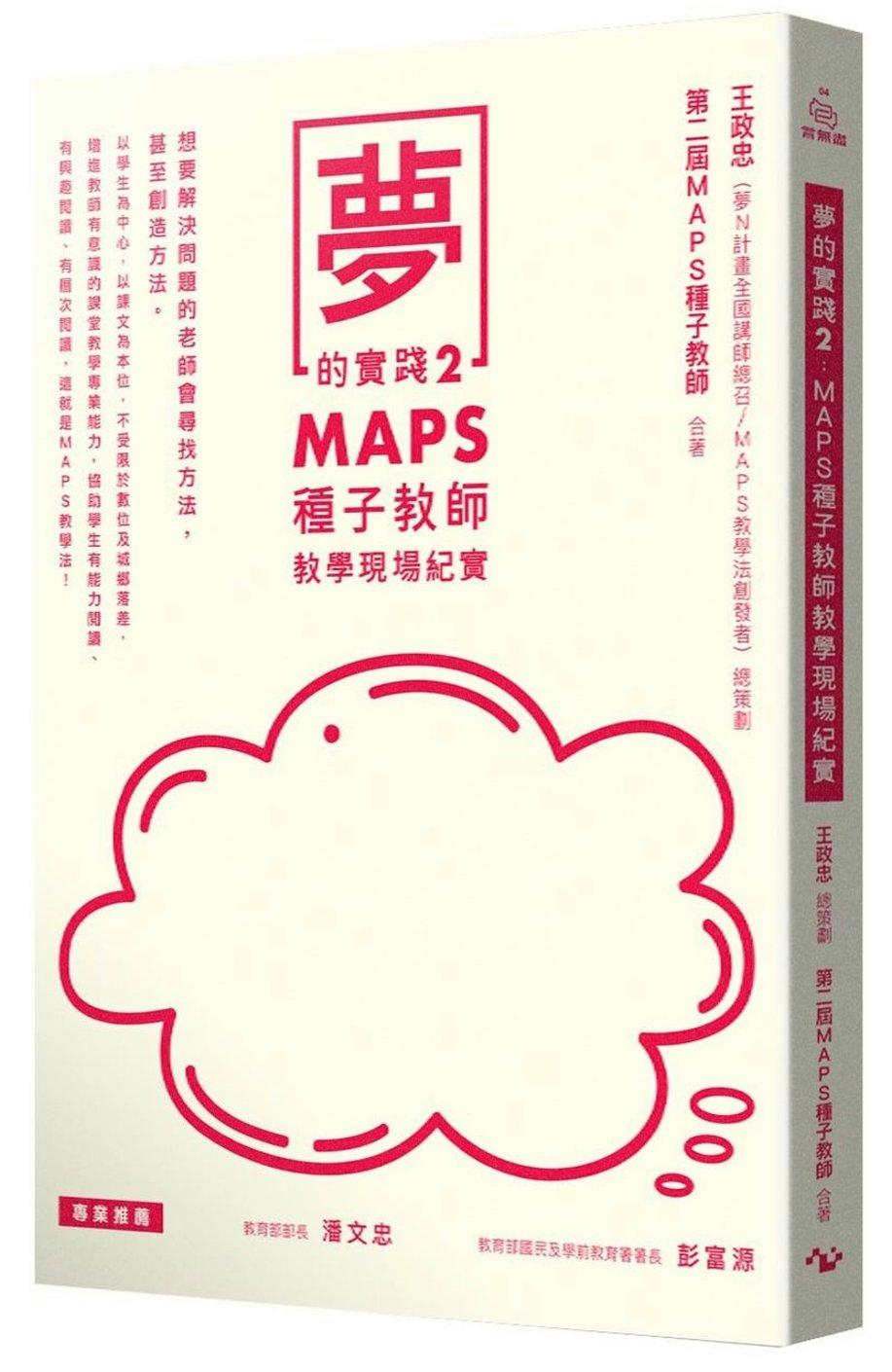 夢的實踐2:MAPS種子教師教...