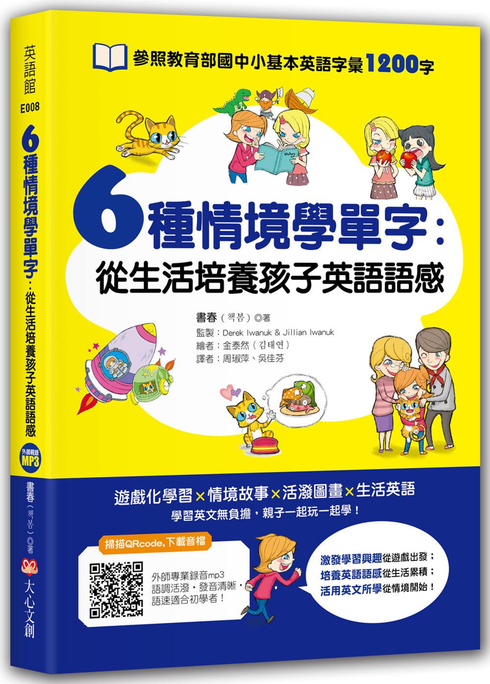6種情境學單字:從生活培養孩子...