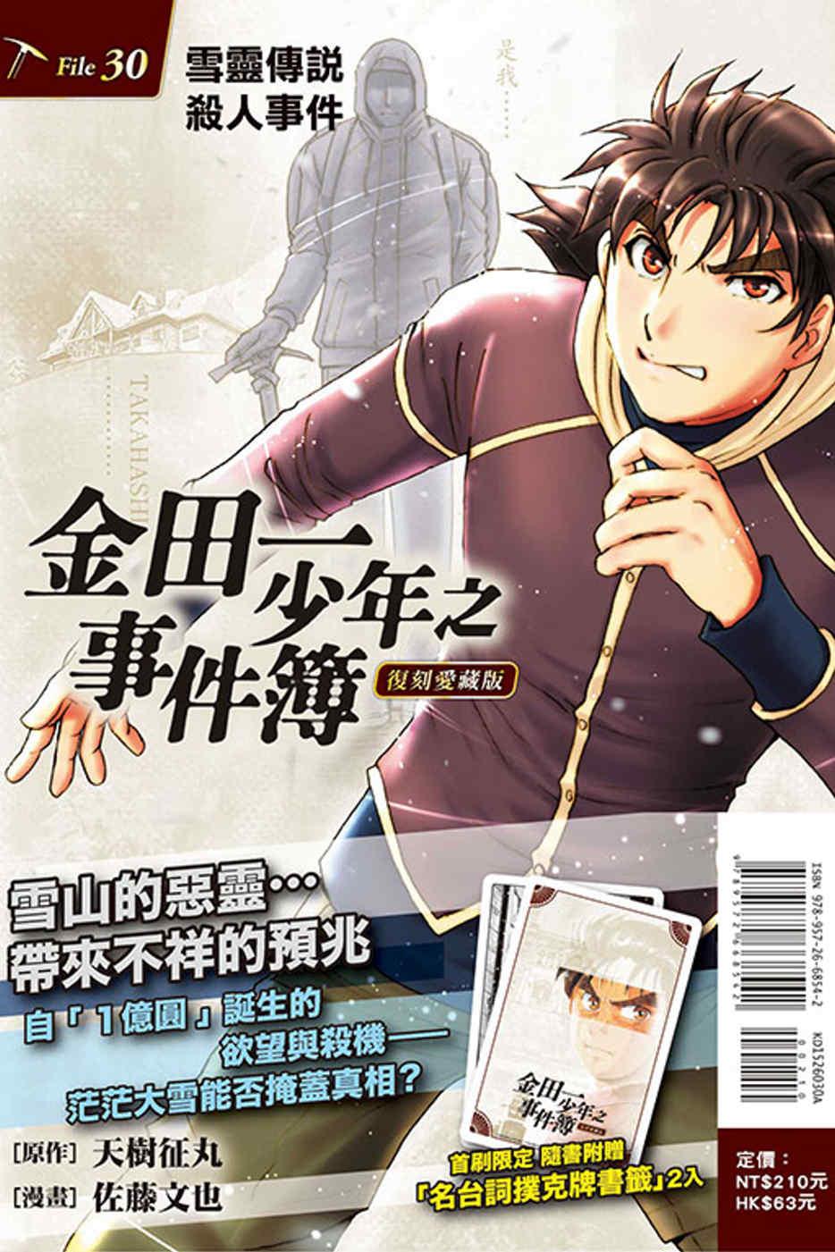 金田一少年之事件簿 復刻愛藏版 30 雪靈傳說殺人事件 (首刷附錄版)