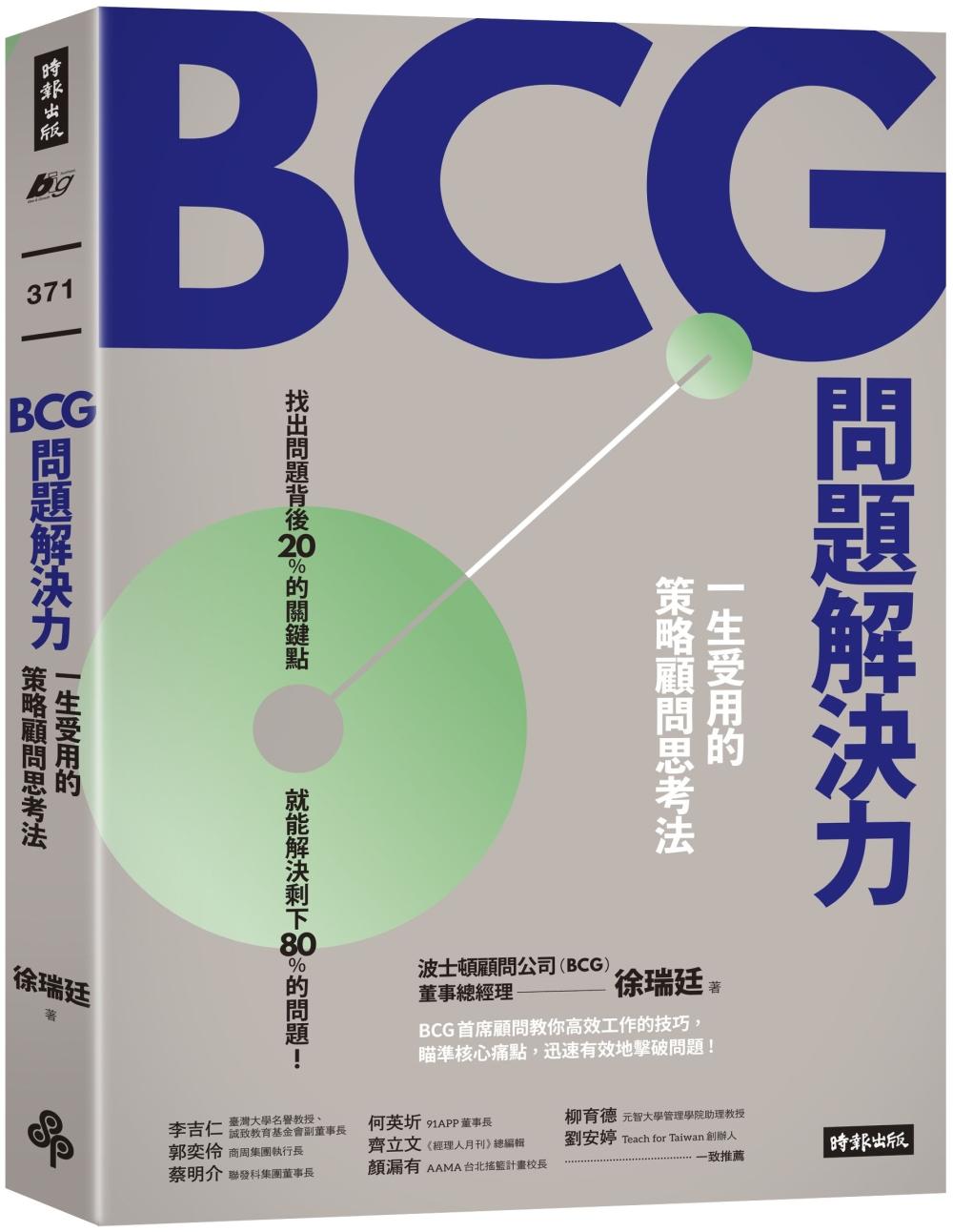 BCG問題解決力:一生受用的策略顧問思考法