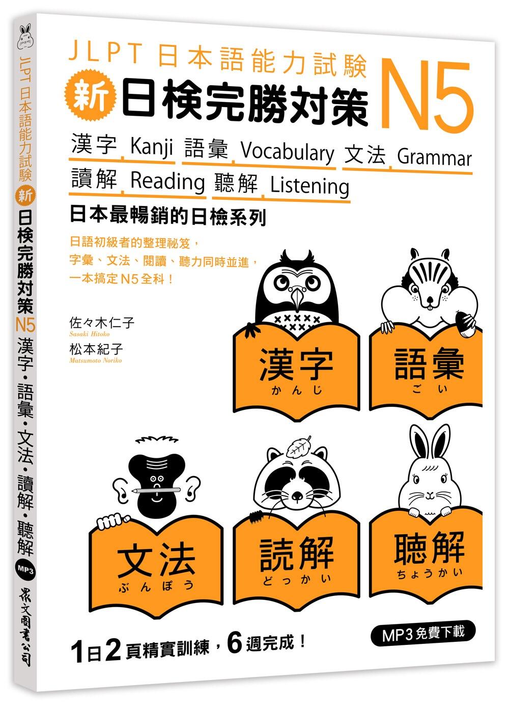 新日檢完勝對策N5:漢字.語彙...