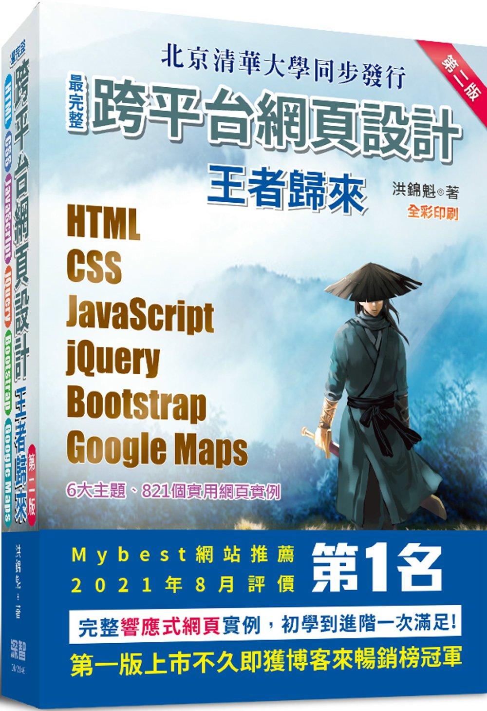最完整跨平台網頁設計:HTML...