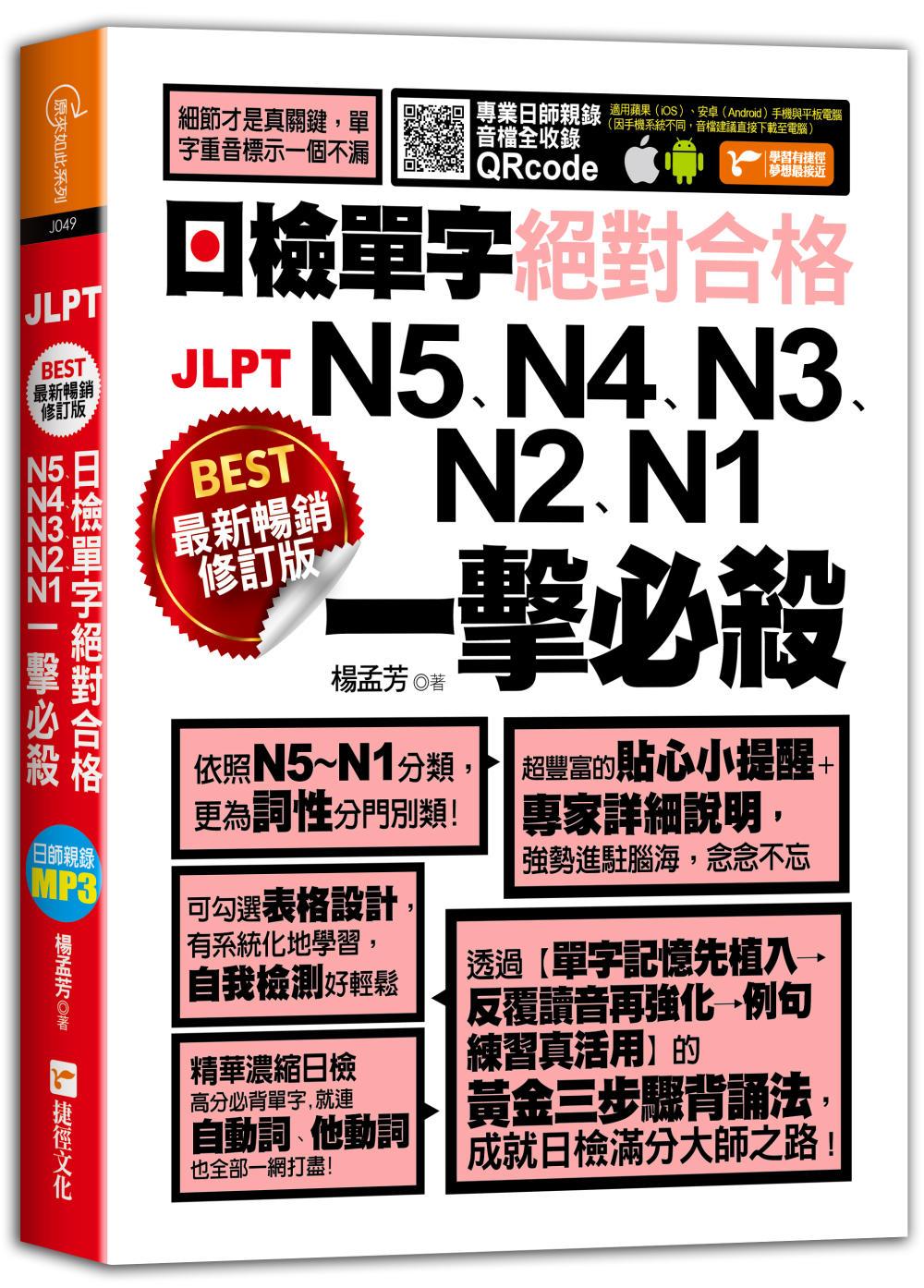最新暢銷修訂版日檢單字N5、N...