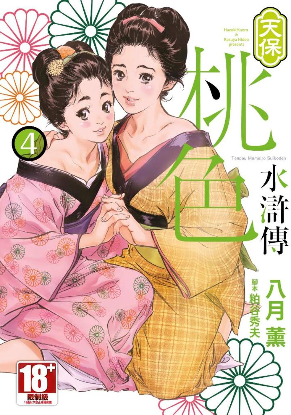天保桃色水滸傳(04)END