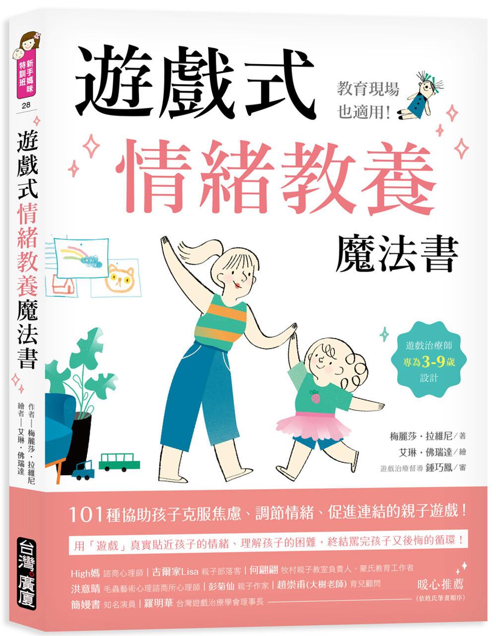 遊戲式情緒教養魔法書 :教育現場也適用!遊戲治療師專為3~9歲設計,101種協助孩子克服焦慮、調節情緒、促進連結的親子遊戲!