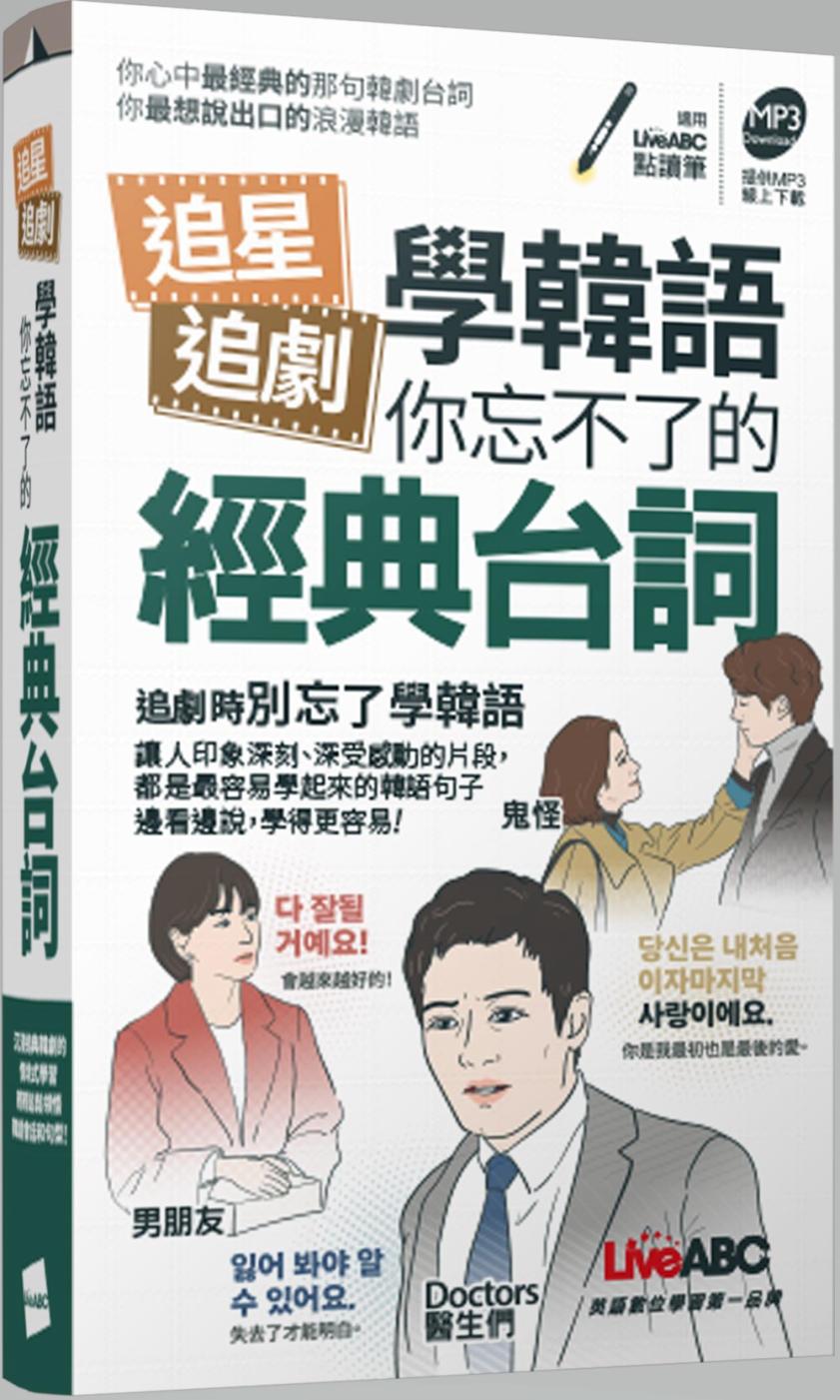 追星追劇學韓語 你忘不了的經典...