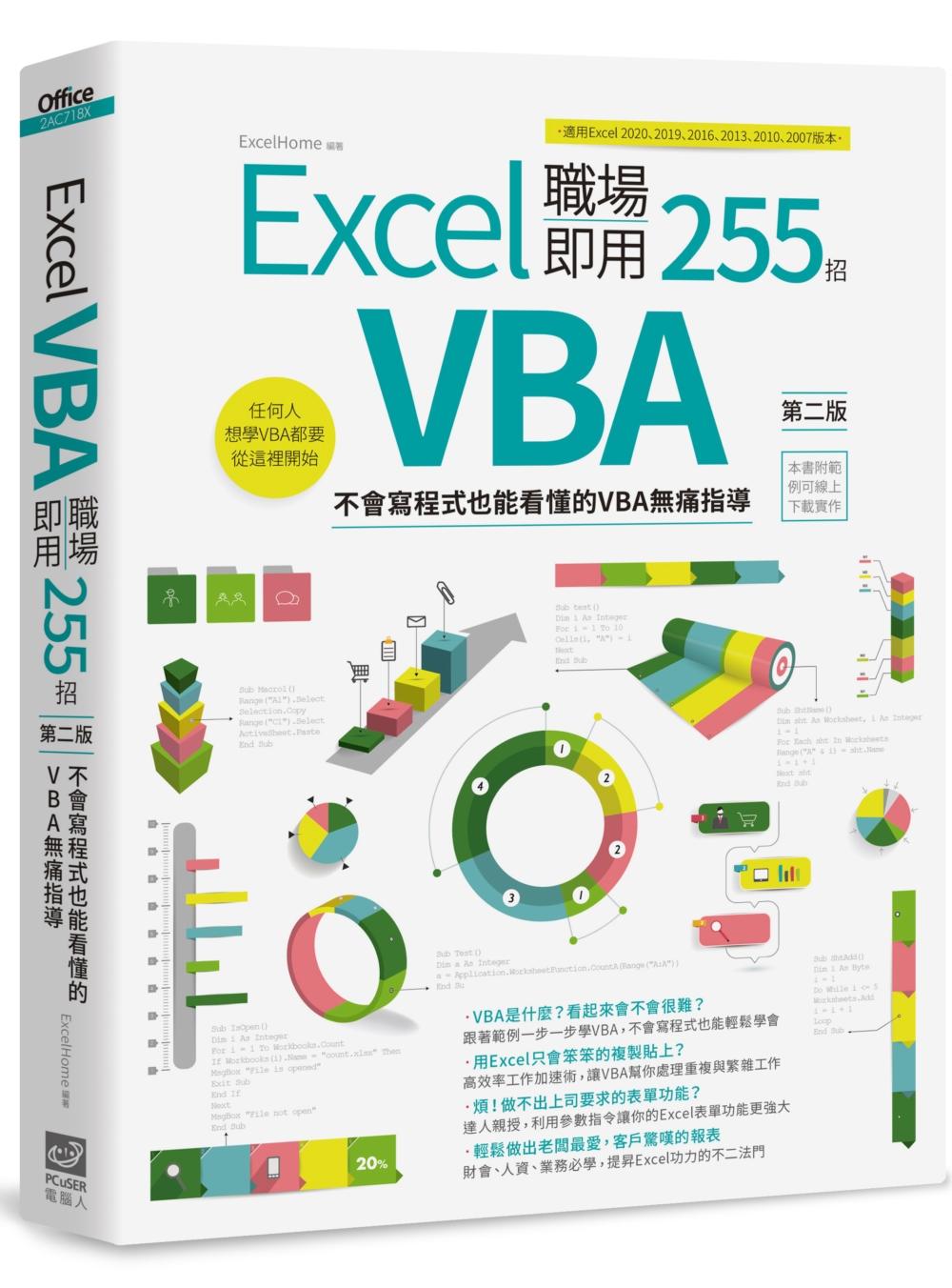 Excel VBA 職場即用2...