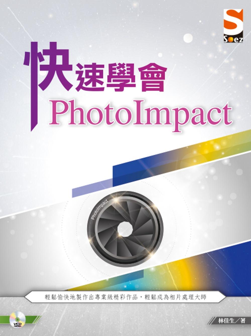 快速學會 PhotoImpac...