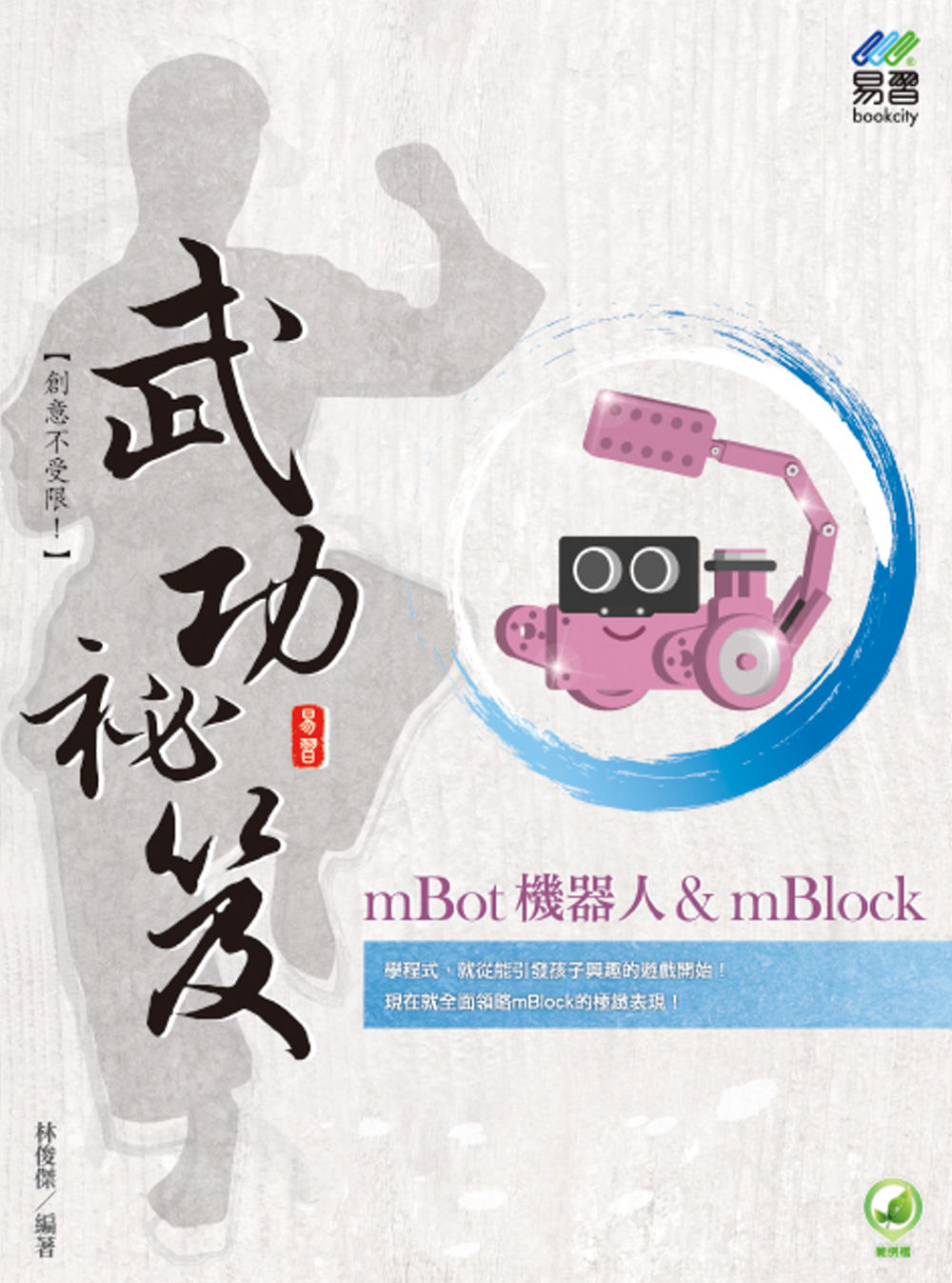mBot機器人& mBlock...