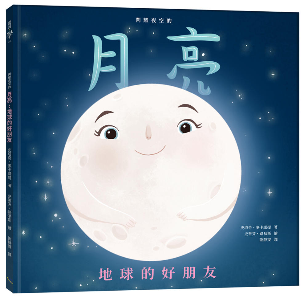 閃耀夜空的月亮:地球的好朋友