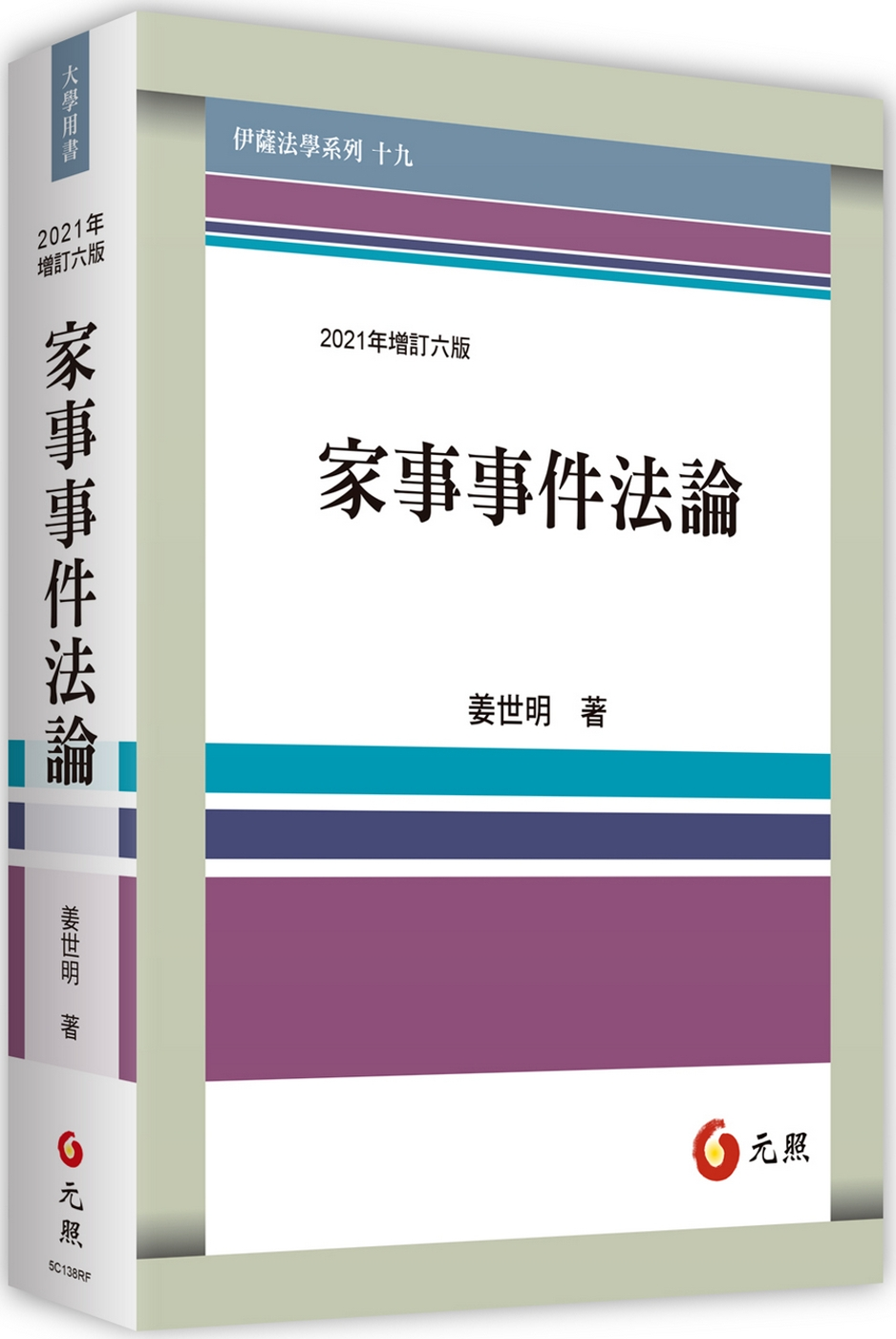 家事事件法論(六版)