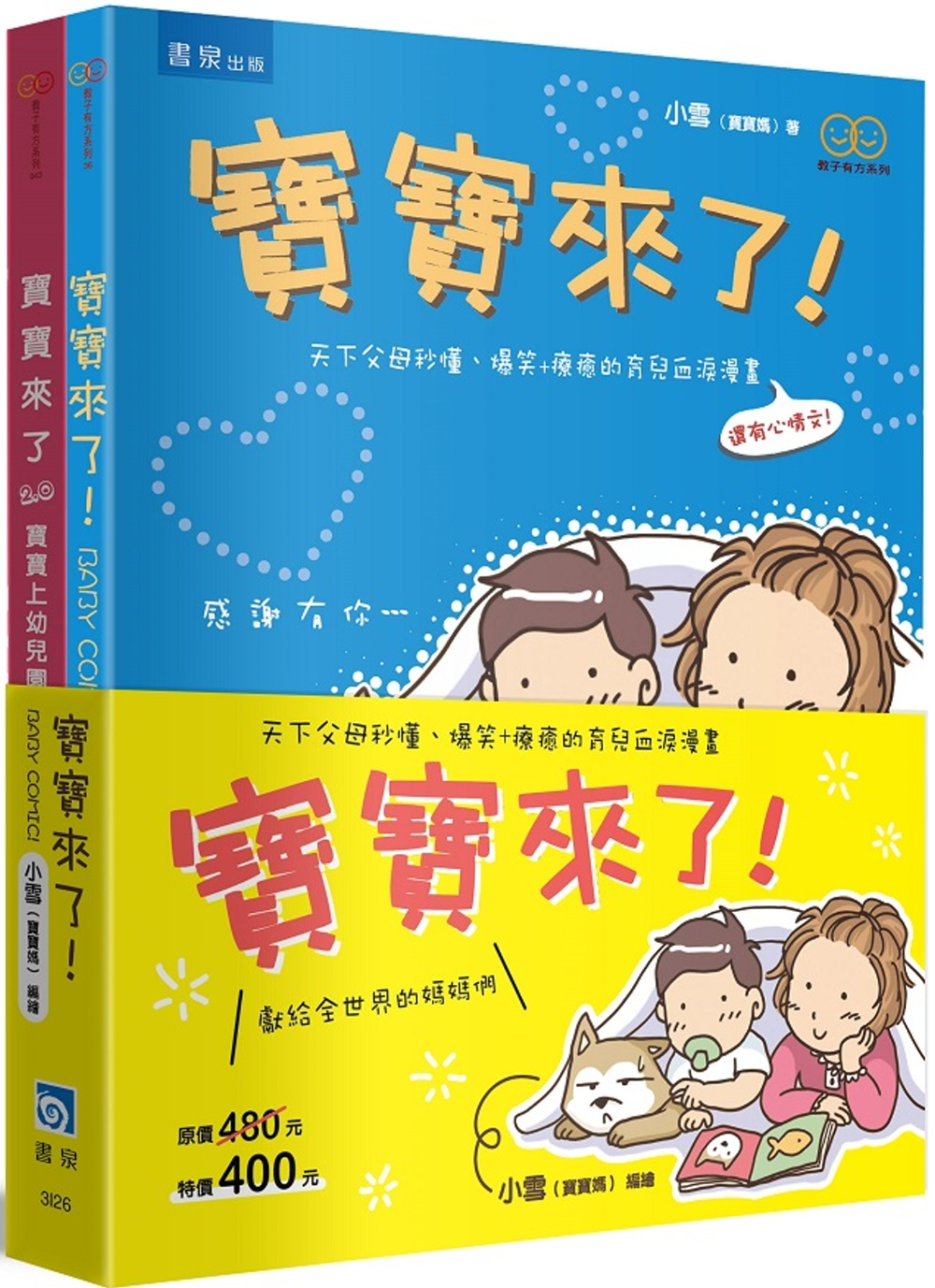 寶寶來了系列套書(共2冊)