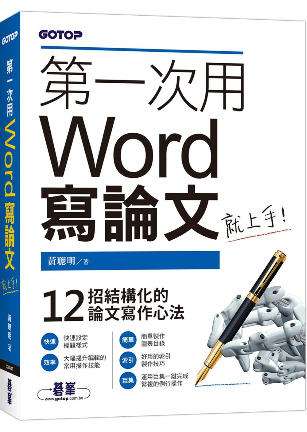 第一次用Word寫論文就上手
